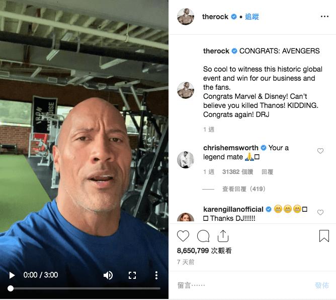 巨石強森在 Instagram 上錄製了一段 3 分鐘的影片祝賀《復仇者聯盟:終局之戰》