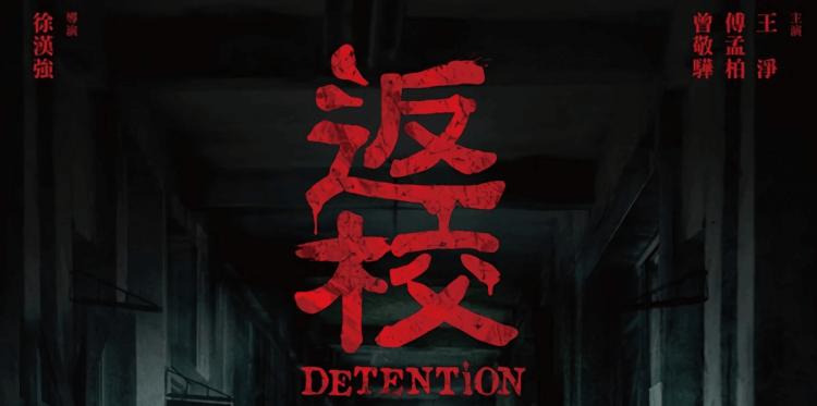 徐漢強導演首隻劇情長片,王淨、傅孟柏、曾敬驊主演的《返校》9/20 起在台上映。