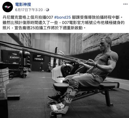 在最新 007 電影中飾演詹姆士龐德的性格男星:丹尼爾克雷格在拍攝過程受傷,正全力復健的樣子。