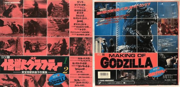 1986 年日本東寶所發行的 LD 雙面雷射影碟《怪獣グラフティ1・2 / メイキング・オブ・ゴジラ》。