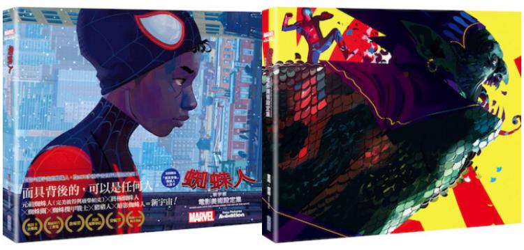 漫威動畫電影《蜘蛛人:新宇宙》的美術設定集即將推出繁體中文版,並有台灣限定驚喜包裝。