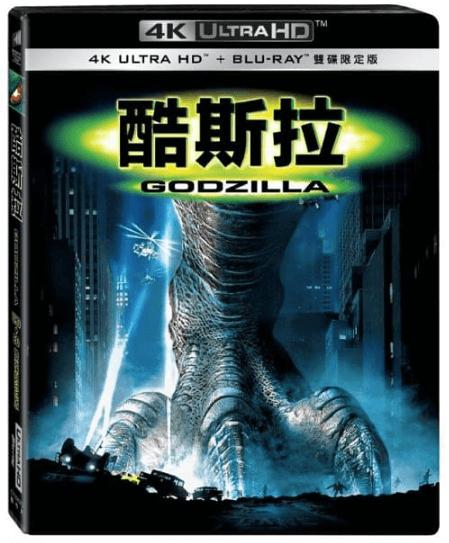 「酷斯拉」這個名字直到今日,對台灣影迷來說,還是與 1998 年的好萊塢版哥吉拉緊緊相關。