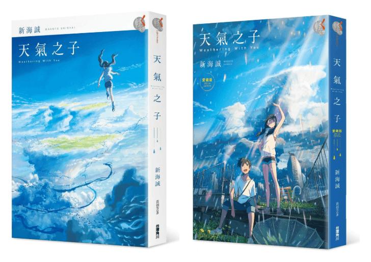 動畫電影《天氣之子》新海誠原作小說繁體中文版(一般版/愛藏版)即將在台發行。