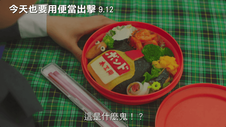 《今天也要用便當出擊》片中,篠原涼子飾演的地方媽媽每天替正值叛逆期的高中女兒芳根京子帶「特製便當」。