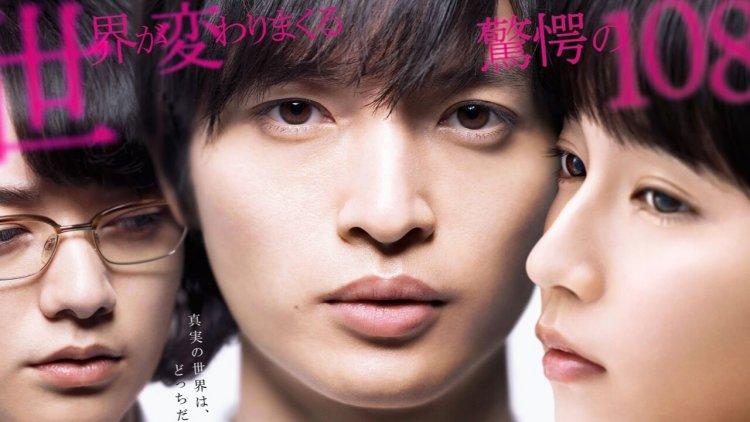 【影評】《平行世界的愛情故事》東野圭吾小說改編 當科技成就愛情首圖