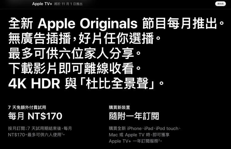 Apple TV+ 11 月起將席捲全球串流影音服務。