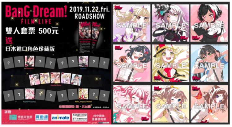 少女樂團派對《BanG Dream! FILM LIVE》動畫電影即將在台上映,購票有機會得到日本紀念角色珍藏版。