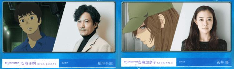 在動畫電影《海獸之子》配音飾演夫妻的稲垣吾郎與蒼井優。