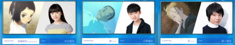 動畫電影《海獸之子》中的三位主要角色:「琉花」蘆田愛菜、「海」石橋陽彩以及「空」浦上晟周。