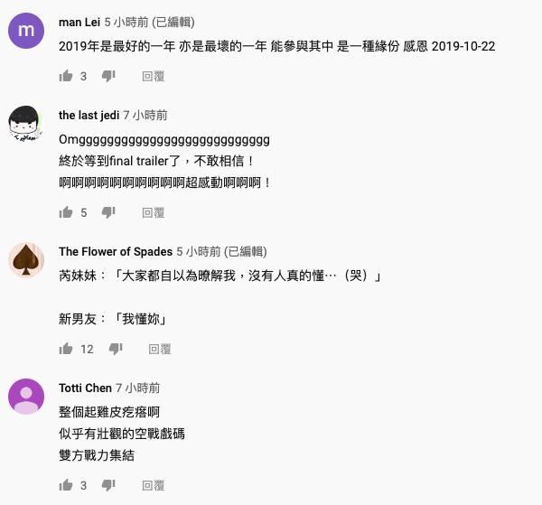 星戰電影《STAR WARS:天行者的崛起》最終預告發佈,台灣粉絲的留言十分興奮期待。