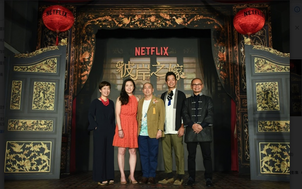 改編自馬來西亞小說《鬼新娘》的影集《彼岸之嫁》即將於 1/23 起上架 Netflix 供線上看劇,兩位導演與編劇吳凱毓、蔡怡芬以及原著作者朱洋熹等團隊也在首映會發表製作感言。