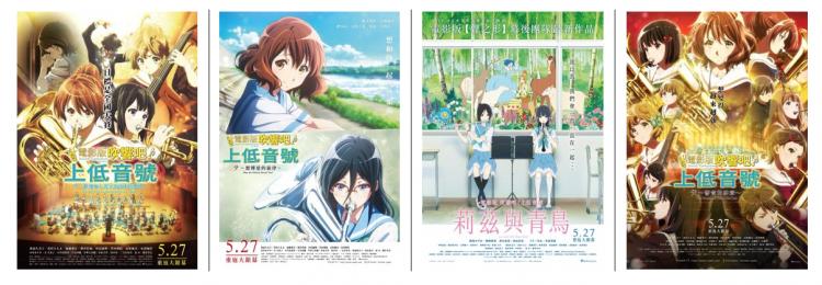 京都動畫細膩打造《吹響吧!上低音號》動畫電影,四部曲即將在台重新上映。