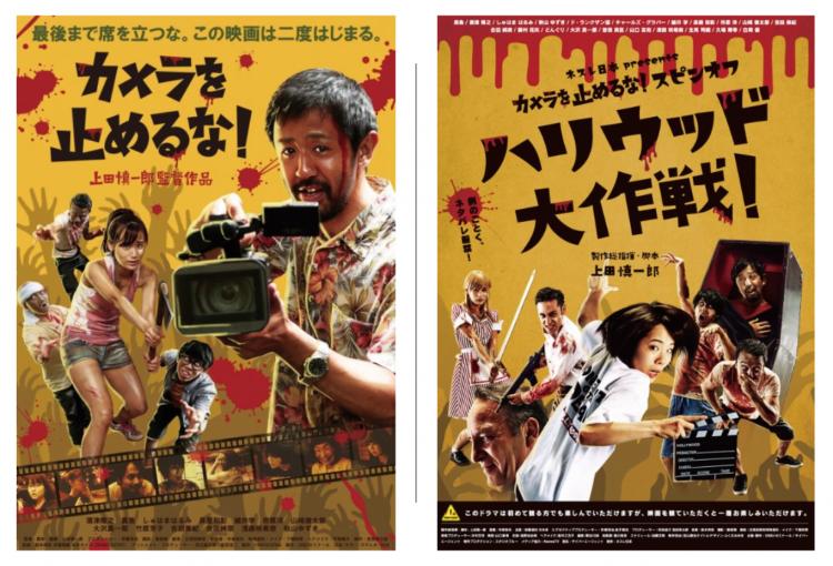 紀錄日暮組大冒險的電影《一屍到底》與電視版外傳《一屍到底:好萊塢大作戰》。