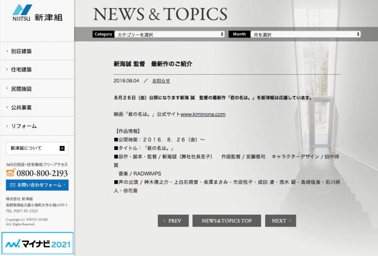 在新津組建築企業的官網上貼出了新海誠《你的名字》的電影資訊。