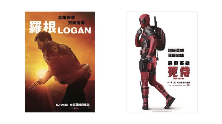 「漫威 R 級精選」《羅根》、《惡棍英雄:死侍》。