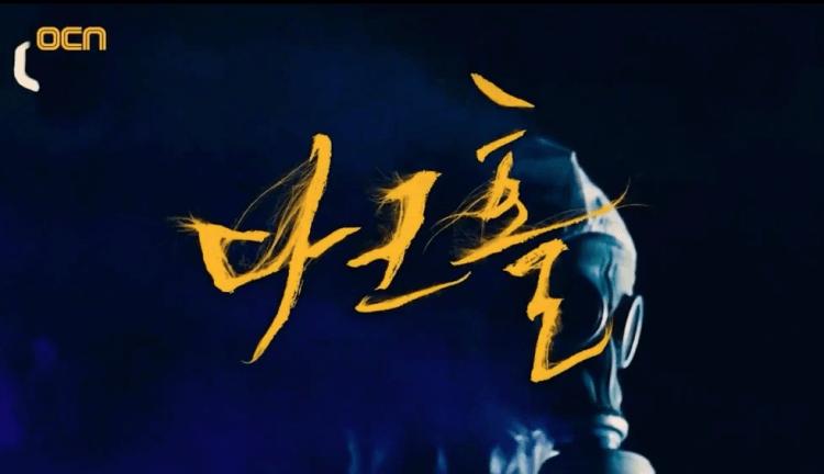 韓劇《黑洞》。