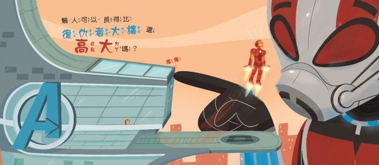 漫威授權的官方童書繪本《蟻人老爸,快快長大!》中,為了女兒,蟻人可以變得比復仇者大樓還要高大。