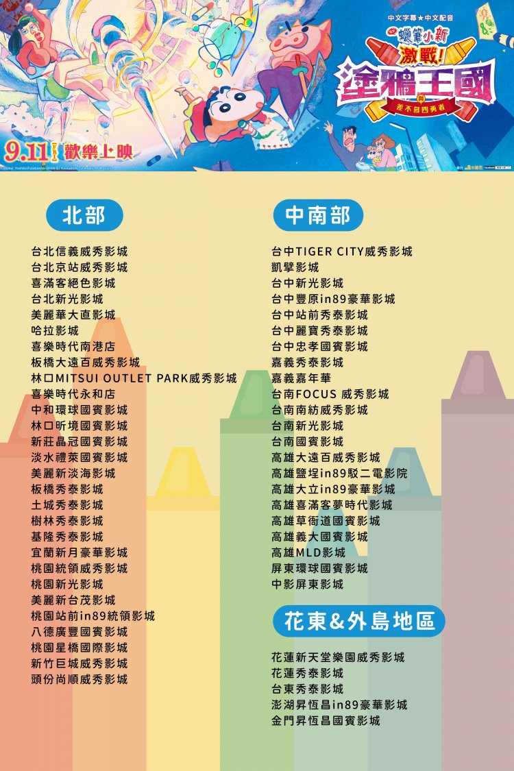 電影《蠟筆小新:激戰!塗鴉王國與差不多四勇者》台灣上映電影院一覽。