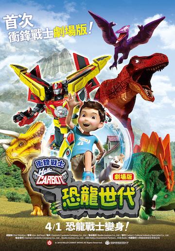 韓國動畫電影《衝鋒戰士劇場版:恐龍世代》劇場版海報。