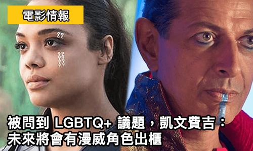 被問到 LGBTQ+ 議題,凱文費吉 : 未來將會有 漫威 角色出櫃