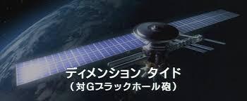 2000 年《哥吉拉 × 美加基拉斯 G 消滅作戰》電影中,人類已有衛星武器可對抗哥吉拉等巨獸。