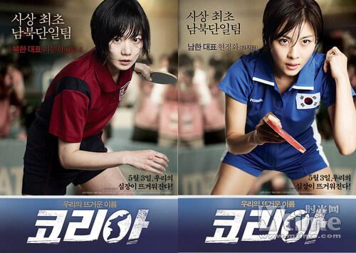 裴斗娜(左)、河智苑(右)《朝韩梦之队》电影海报
