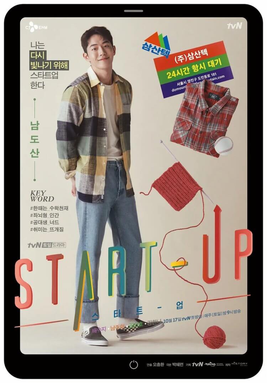 《Star-Up》醉心研發的數學天才南道山(南柱赫 飾)。