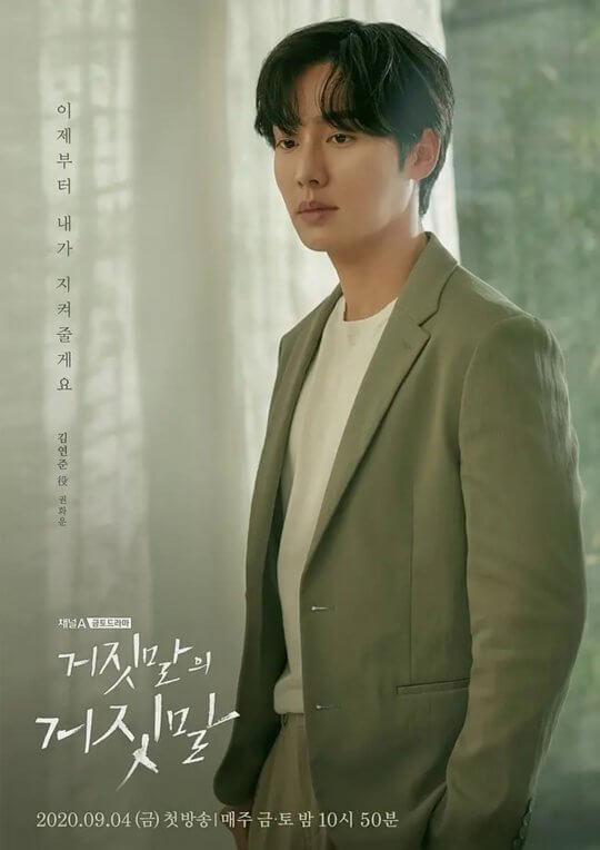 韓劇《謊言的謊言》權華夽。