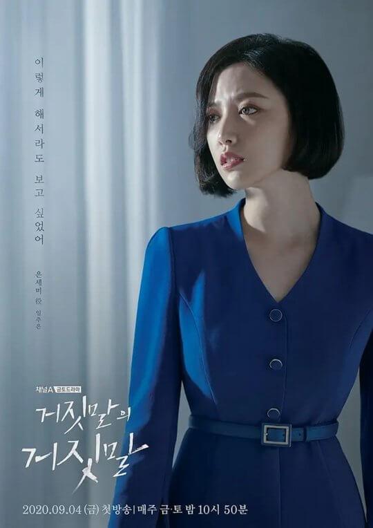 韓劇《謊言的謊言》林珠銀。