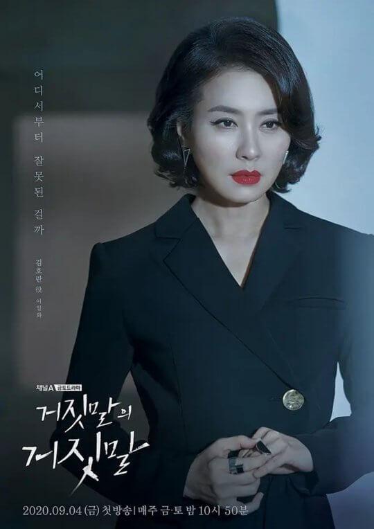 韓劇《謊言的謊言》金浩蘭。