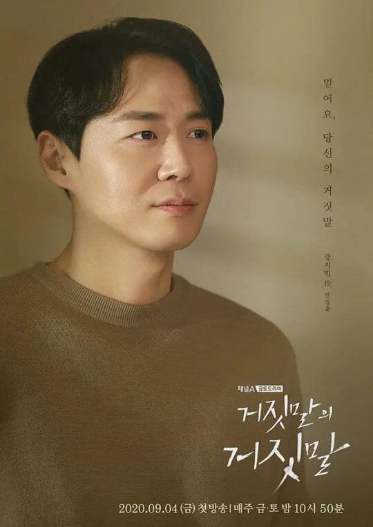 韓劇《謊言的謊言》姜智敏。