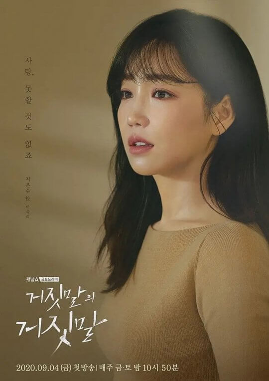 李幼梨主演韓劇《謊言的謊言》。