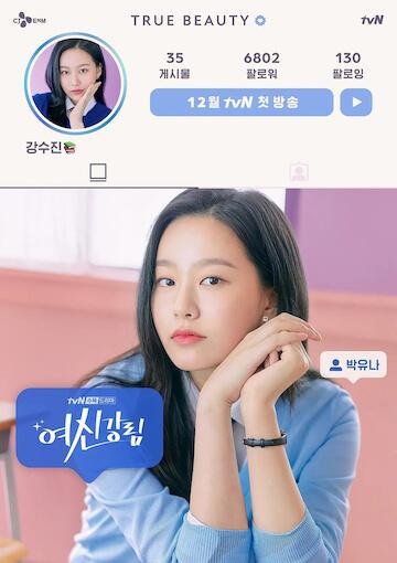 演員朴柔娜。