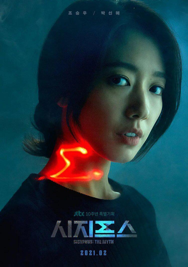未來女戰士姜瑞海(朴信惠 飾)。
