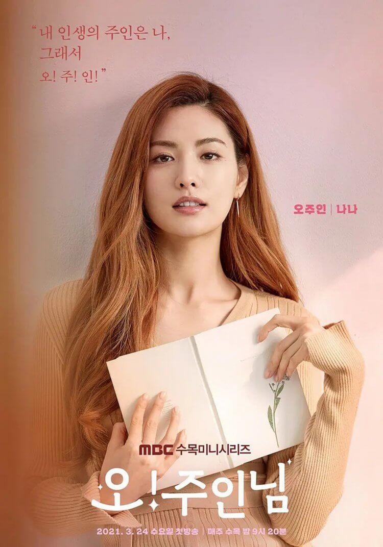 《OH!珠仁君》被稱為浪漫喜劇女王的新銳女演員吳珠仁(林珍兒 飾)