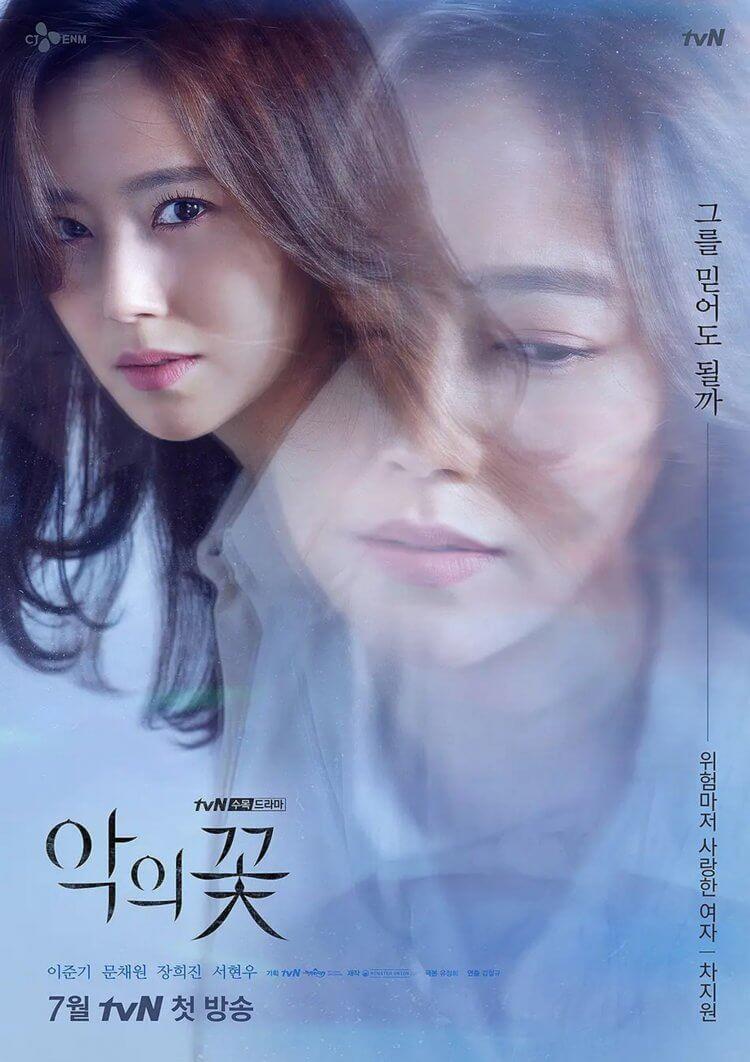 韓劇《惡之花》車智媛:具備靈敏直覺和絕佳身手的幹練刑警(文彩元 飾演)。