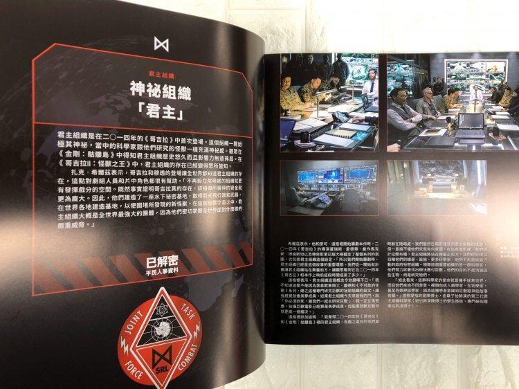 《哥吉拉 II:怪獸之王》電影美術設定集也收錄許多更深入解析情節的內容,如「君主」組織的詳細背景與設定。