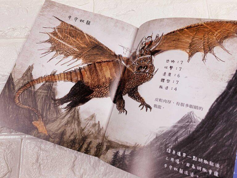 《馴龍高手:「不」完整龍族百科》內頁展示。
