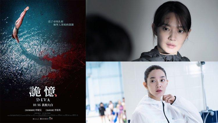 [快閃贈票] 南韓首部「跳水」題材驚悚電影《詭憶》申敏兒完美克服懼高症成為跳水天后首圖