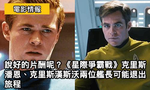 說好的片酬呢?《星際爭霸戰》克里斯潘恩、克里斯漢斯沃兩位艦長可能退出旅程