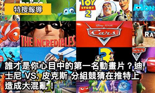 誰才是你心目中的第一名 動畫片 ? 迪士尼 VS. 皮克斯 分組競猜在推特上造成大混亂!