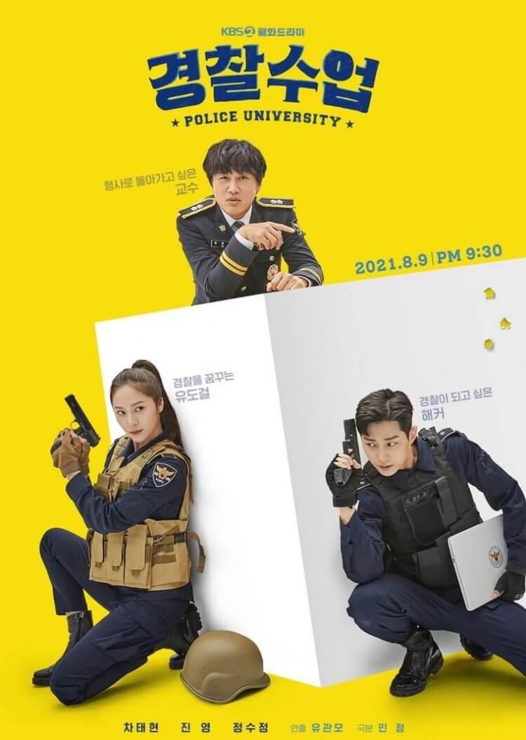 《警察課程》海報。