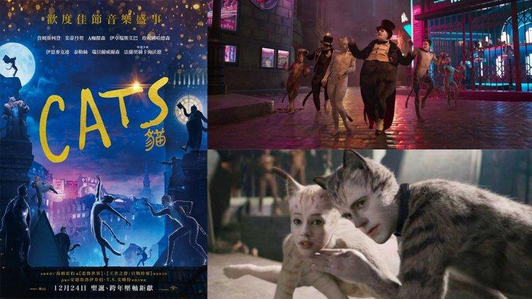 [快閃贈票] 《CATS 貓》特映會資格抽獎首圖