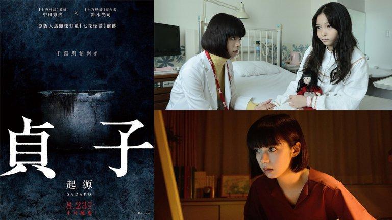 [快閃贈票]  《貞子:起源》首三日電影交換券資格