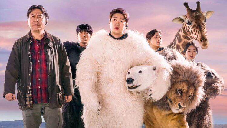 韓國電影《超人氣動物園》。