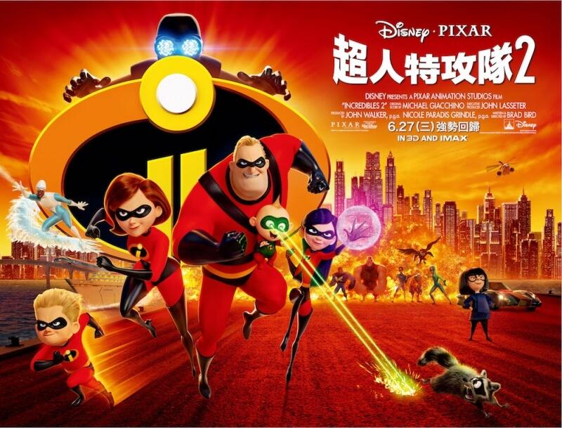 超人特攻隊2 (Incredibles 2) 皮克斯最佳續集誕生_電影海報
