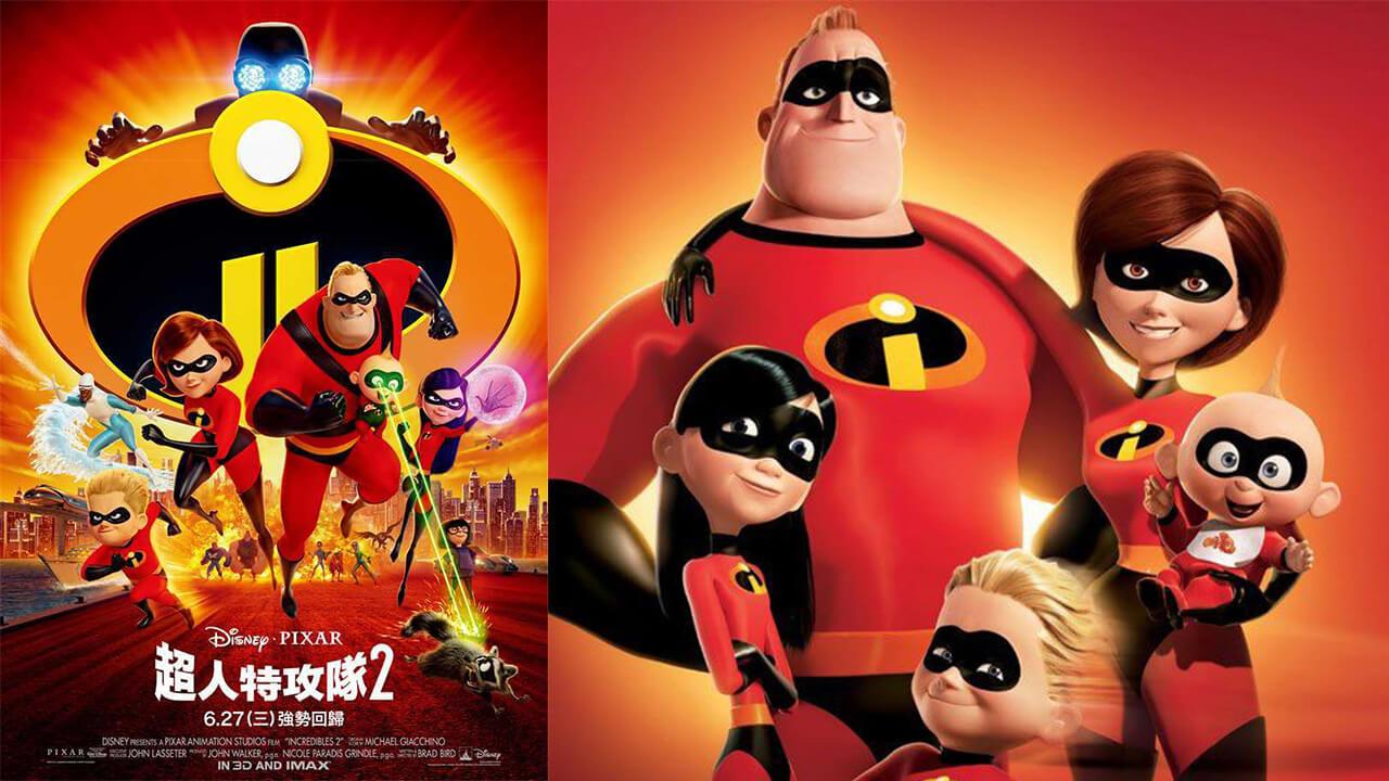 《超人特攻隊2》首波評價釋出:皮克斯最佳續集誕生!