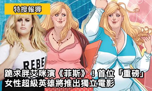 跪求 胖艾咪 演《 菲斯 》! 首位「重磅」 女性超級英雄 將推出 獨立電影