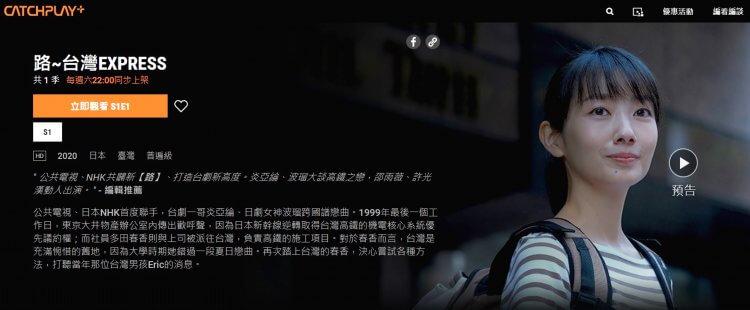 台灣公共電視與日本 NHK 合拍的迷你影集《路~台灣EXPRESS~》,可在 CATCHPLAY+ 線上看劇。