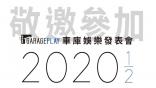 2020 車庫娛樂發表會分析:「只要娛樂、其餘免談」的態度,竟然讓他們創下台灣電影票房紀錄?